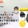Micro USB ポートアダプター急速充電器のご紹介イメージ